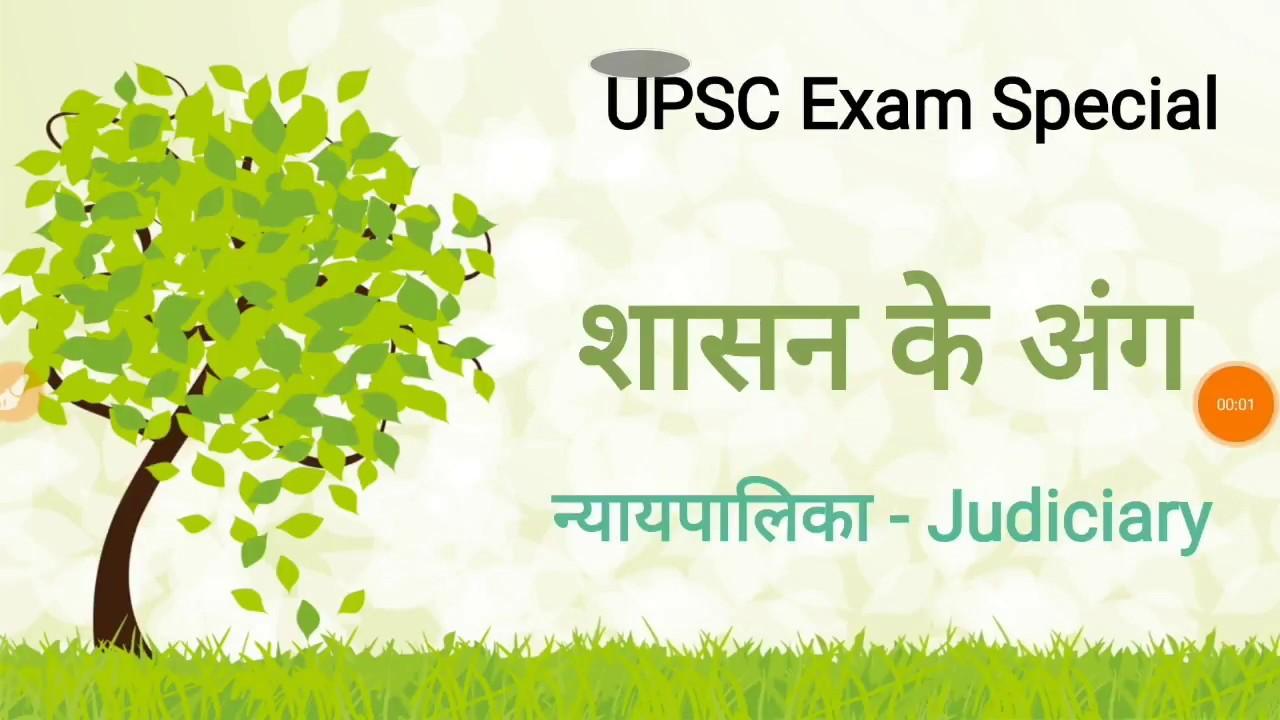 UPSC EXAM | Organs of Government | सरकार के अंग |  Judiciary | PCS EXAM | CDS EXAM | EXAM MANTRA