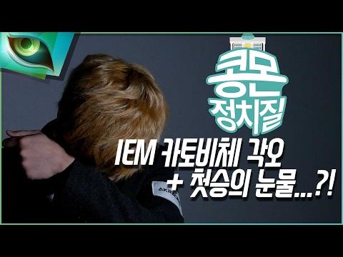 [콩몬정치질] season 2ㅣ EP02. 첫승의 눈물 + IEM 카토비체 각오?!