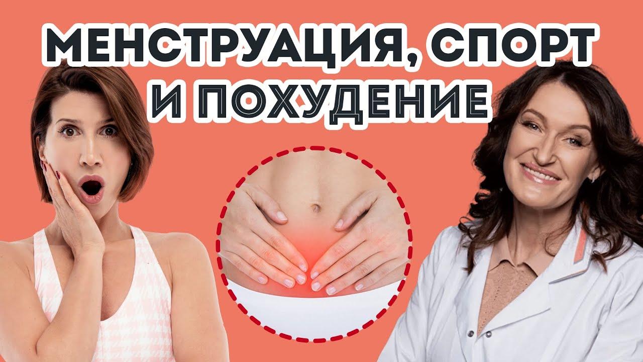Женское здоровье и жир, спорт, менструация, интимные мышцы | 10 фитнес-вопросов Людмиле Шупенюк