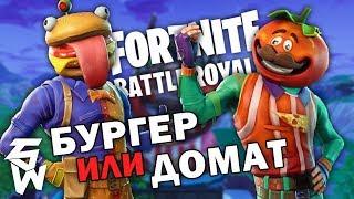 Бургер Или Домат   Fortnite Battle Royale