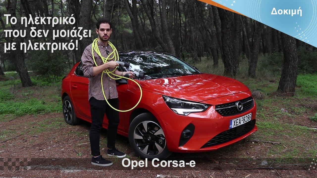 Δοκιμή: Opel Corsa-e 2021 - YouTube