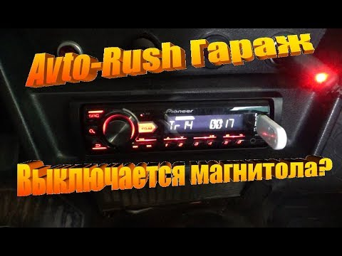 Avto-Rush Гараж: Почему выключается автомагнитола?