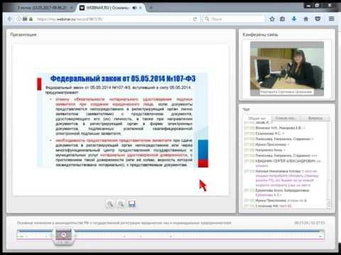 Основные изменения в законодательстве РФ о государственной регистрации юридических лиц и индивидуаль