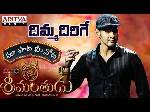 Dhimmathirigae Full Song With Telugu Lyrics ||  మా పాట మీ నోట  || Mahesh Babu, Shruthi Hasan