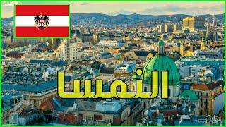 معلومات عن النمسا 2021 دولة تيوب Austria Youtube