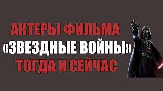 """АКТЕРЫ ФИЛЬМА """"ЗВЕЗДНЫЕ ВОЙНЫ"""" ТОГДА И СЕЙЧАС"""