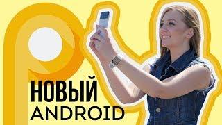 Android P: обзор 9 обновлений системы на Google Pixel 2XL- обзор от Ники