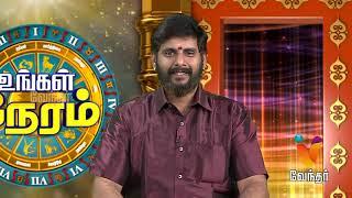 Jodhida Neeram - Vendhar TV Show