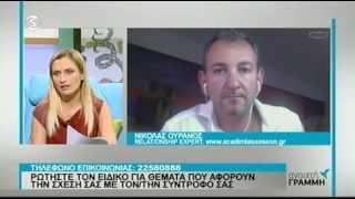 Ο Νικόλας Ουρανός στο Sigma Tv μιλάει για την ανωτερότητα της ερωτικής σχέσης