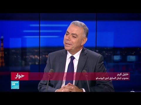 السفير خليل كرم: -نسعى لأن يكون لبنان مقرا مركزيا للحوار بين الأديان-  - نشر قبل 3 ساعة