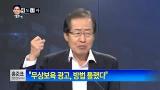 """박종진의 쾌도난마 - 홍준표, """"내년부터 7만8천 명에게 공공의료 지원 계획""""_채널A"""