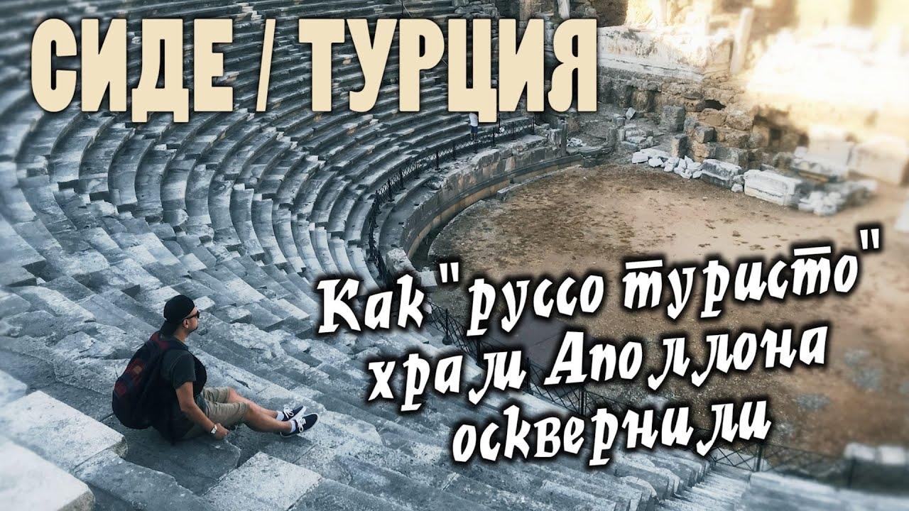"СИДЕ: как ""руссо туристо"" храм Аполлона осквернили / Турция, Манавгат, Анталия"