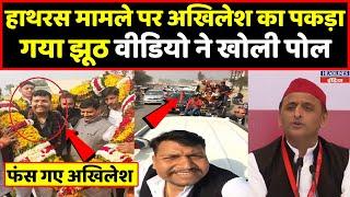 Akhliesh Yadav की इस वीडियो ने खोली पोल । Headlines India