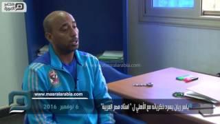 مصر العربية | ياسر ريان يسرد ذكرياته مع الأهلي ل