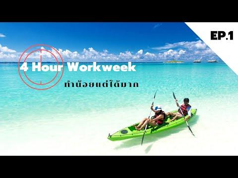 4 Hour Workweek ทำน้อยแต่ได้มาก ep 1