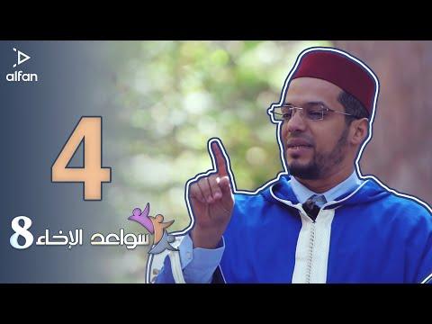 برنامج سواعد الإخاء 8 الحلقة 4