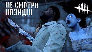 DEAD BY DAYLIGHT | НЕ СМОТРИ НАЗАД! | СТРИМ