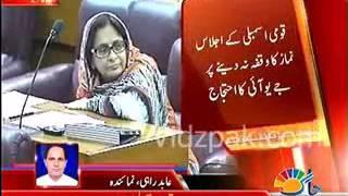 JUI F Molana Amir Zaman of JUI starts saying Azan in National Assembly 2017 Video
