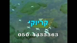 קריוקי - איתן ארד - עוף גוזל Eitan Arad-Karaoke