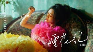 容祖兒 Joey Yung《煙花紀》[Official MV]