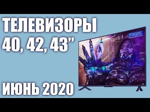 ТОП—7. Лучшие телевизоры 40, 42, 43 дюймов 2020 года Июнь. Рейтинг от бюджетных до топовых моделей
