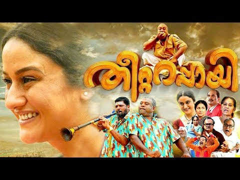 Theetta Rappai Malayalam Full Movie 2018 # Latest Malayalam Movie Full 2018 New Releases