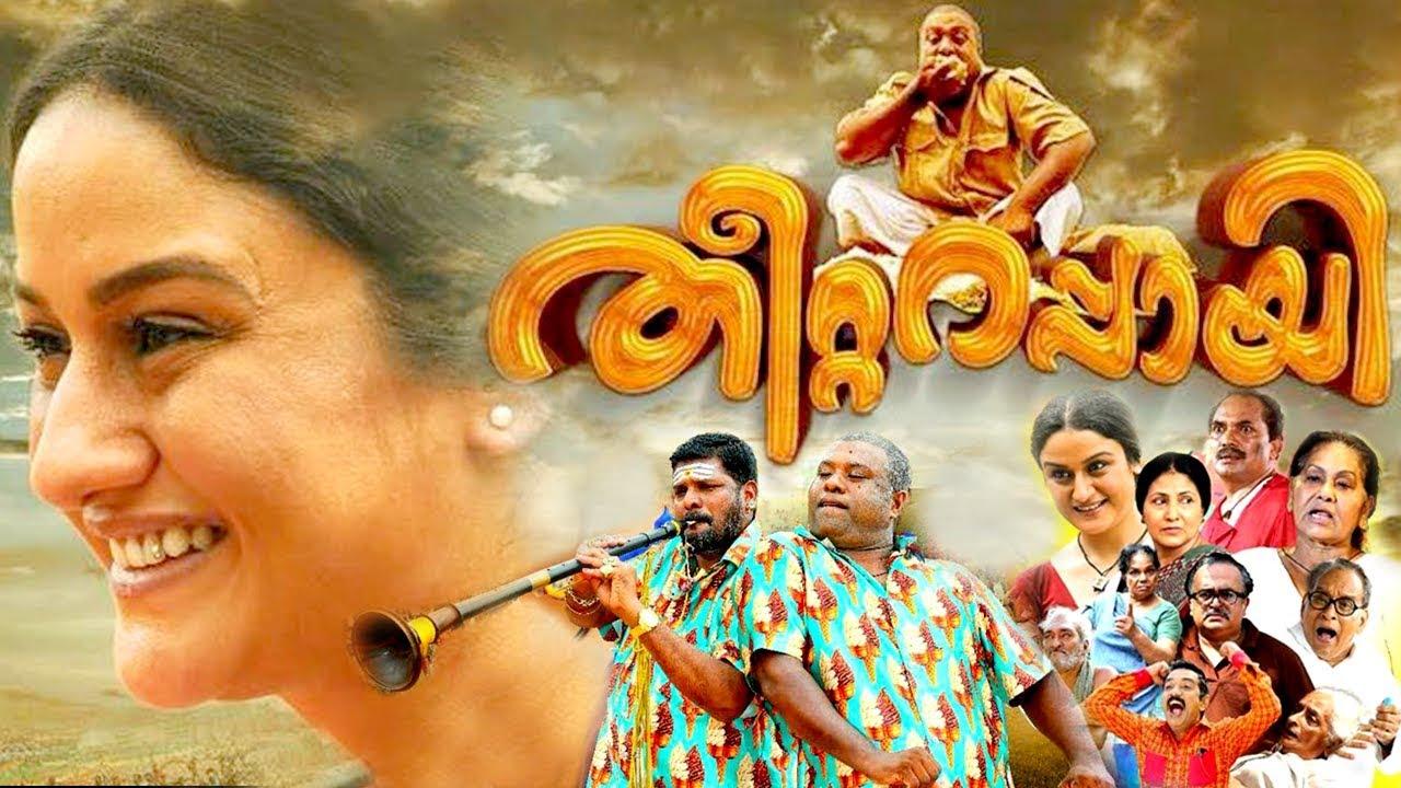 Malayalam Full Movie