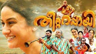 Theetta Rappai Malayalam Full Movie 2018 # Latest Malayalam Movie Full 2018 New Releases
