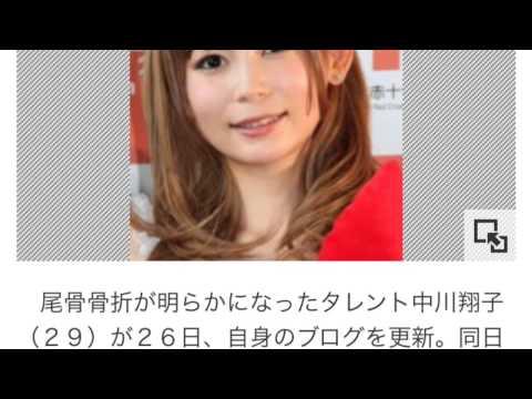 """尾骨骨折の中川翔子 「尻に注射」の""""衝撃""""写真を公開"""