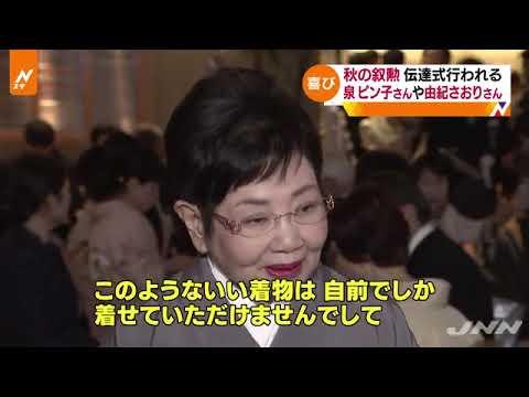 「秋の叙勲」の伝達式が行われ、受章した歌手の由紀さおりさん、女優の泉ピン子さん、俳優の柄本明さんらが喜びを語りました。(Nスタ...