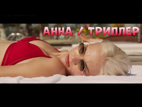 Анна / Боевик, триллер / Русский трейлер 2019