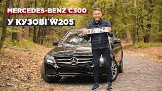 Mercedes-Benz C300 в кузове W205   Big Test б/у Mercedes-Benz C-класса
