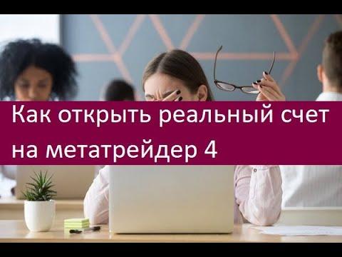 Как открыть реальный счет на метатрейдер 4. Подробная инструкция