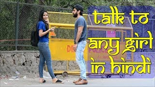 How to impress a girl | in Hindi | Picking up girls in India