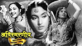 अविस्मरणीय सदाबहार सुनहरे हिंदी गीत | Old Hindi Songs Black & White | Ultimate Bollywood Hit Songs