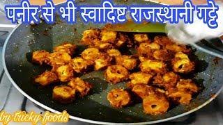 ये सब्जी बनाएंगे तो पनीर भूल जायेंगे - rajisthani gatte ki sabzi - how to make gatta recipe