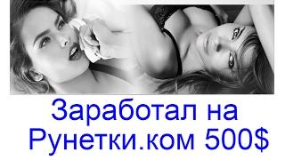 Заработал на Рунетки ком 500$