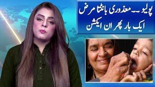 Polio Again in Action in Pakistani Different Cities   News Extra   Neo News