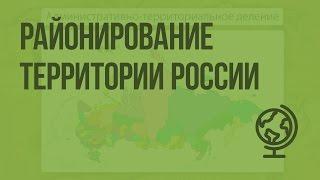 Районирование территории России. Видеоурок по географии 9 класс