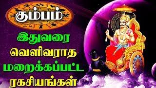 கும்பம் ராசி  இதுவரை  அறிந்திடாத ரகசியங்கள்  |  Kumpam |  Unknown Facts |  Jathagam | Tamil Amutham