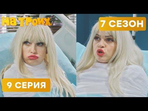 СУМАСШЕДШИЕ БЛОНДИНКИ - На Троих 2020 - 7 СЕЗОН - 9 серия | ЮМОР ICTV