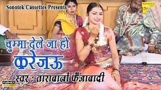 bhojpuri hot songs ago chumma dele ja o karejau   bhojpuri chhamiya   tarabano faijabad