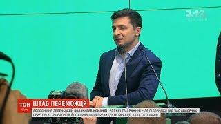 Зеленського привітали президенти США, Франції та Польщі