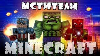 Minecraft Моды: Мстители атакуют!