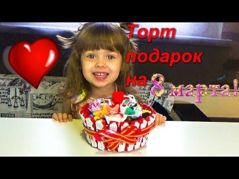 Торт подарок из конфет и киндеров на 8 марта Kinder chocolate  cake gift candy