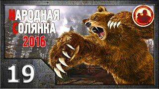 Сталкер. Народная солянка 2016 019. Кошмар Забытого леса.