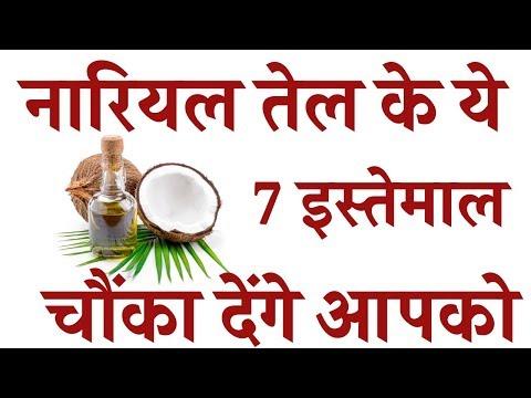 नारियल तेल के ये 7 इस्तेमाल चौंका देंगे आपको Health Benefits of Coconut Oil