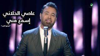 Assi Al Hallani ... Esmaa Minni Clip | عاصي الحلاني ... اسمع مني فيديو كليب