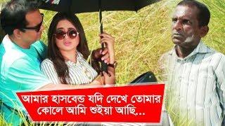 আমার হাসবেন্ড যদি দেখে তোমার কোলে আমি শুইয়া আছি...| Funny Moment - EP 144 | Boishakhi TV Comedy