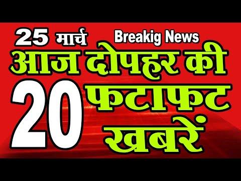 Midday News | दोपहर की फटाफट खबरें | Aaj Ki News | Bengal Chunaw | Latest News | Mobile News 24.